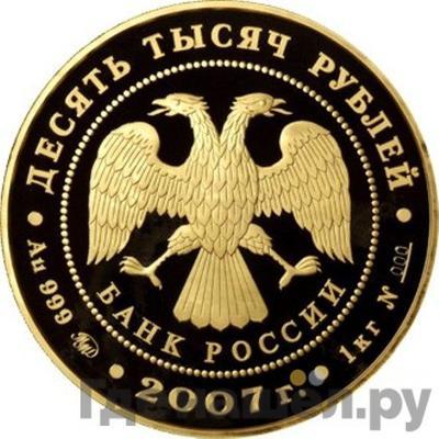 Реверс 10000 рублей 2007 года ММД Хакасия