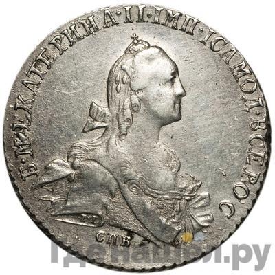 Аверс Полтина 1768 года СПБ АШ