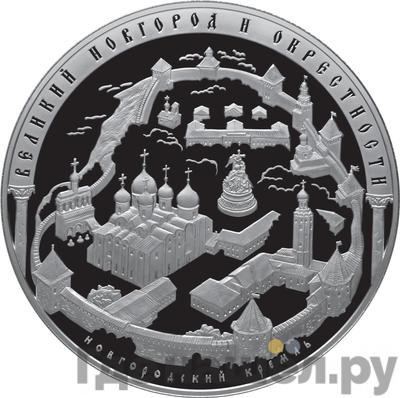 Аверс 200 рублей 2009 года СПМД Памятники Великого Новгорода