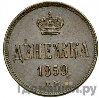 Денежка 1859 года ЕМ  С зубчатым ободком