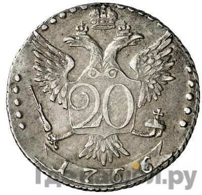 Реверс 20 копеек 1766 года СПБ