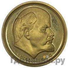 Аверс 10 рублей 1970 года  Пробные  100 лет со дня рождения В. И. Ленина
