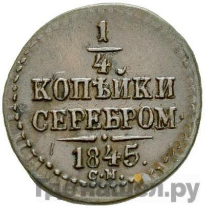Аверс 1/4 копейки 1845 года СМ