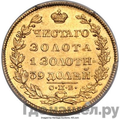 Аверс 5 рублей 1829 года СПБ ПД