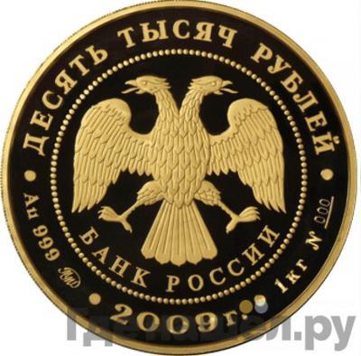 Реверс 10000 рублей 2009 года ММД Великий Новгород и окрестности