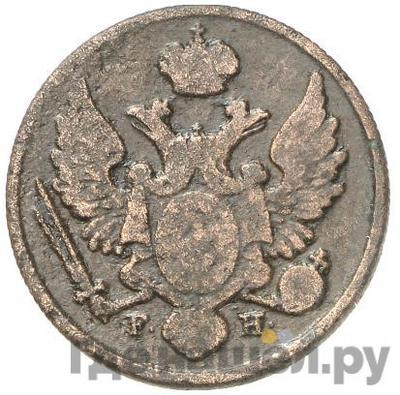 Реверс 3 гроша 1832 года FH Для Польши