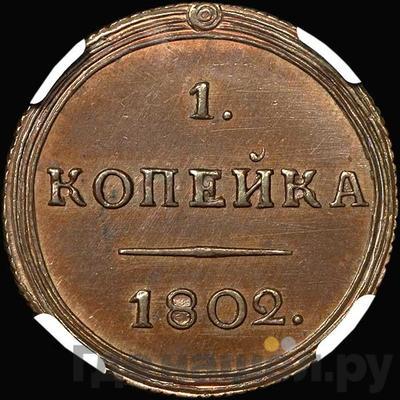 1 копейка 1802 года КМ Кольцевая Тип КМ  Новодел