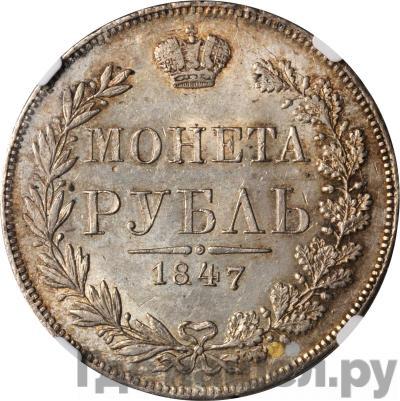 Аверс 1 рубль 1847 года МW