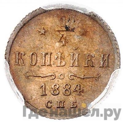 1/4 копейки 1884 года СПБ