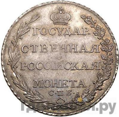 Реверс Полтина 1805 года СПБ ФГ