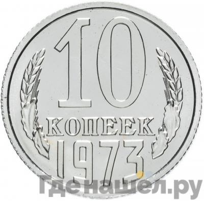 Аверс 10 копеек 1973 года