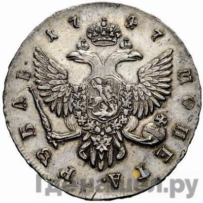 Реверс 1 рубль 1747 года СПБ