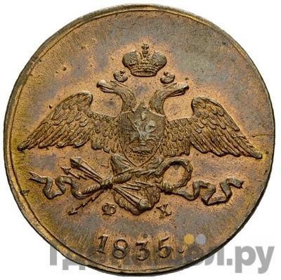 Реверс 5 копеек 1835 года ЕМ ФХ