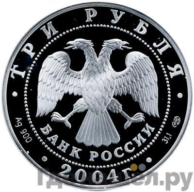 Реверс 3 рубля 2004 года СПМД 300 лет денежной реформы Петра I