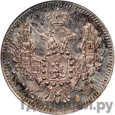 Реверс 10 копеек 1851 года СПБ ПА