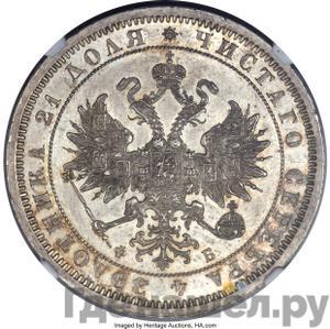 Реверс 1 рубль 1860 года СПБ ФБ