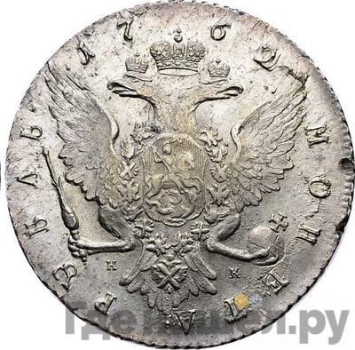 Реверс 1 рубль 1762 года СПБ TI НК