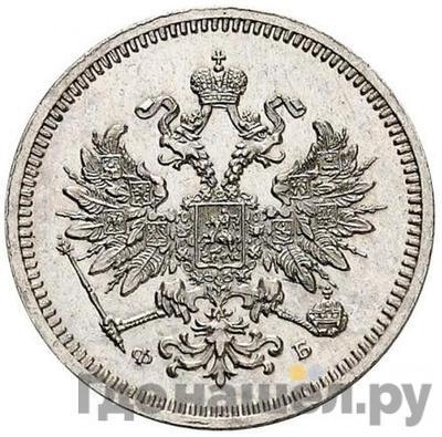 Реверс 10 копеек 1859 года СПБ ФБ