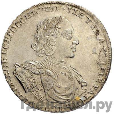 Аверс 1 рубль 1722 года   ВСЕРОССИIСКИI