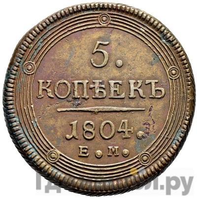 Реверс 5 копеек 1804 года ЕМ Кольцевые