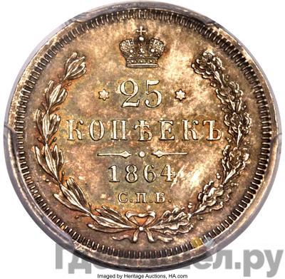 Аверс 25 копеек 1864 года СПБ НФ