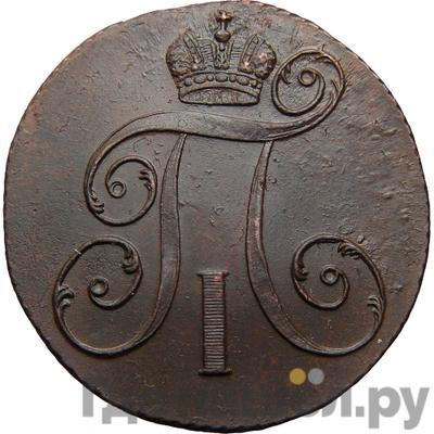 Реверс 2 копейки 1799 года КМ