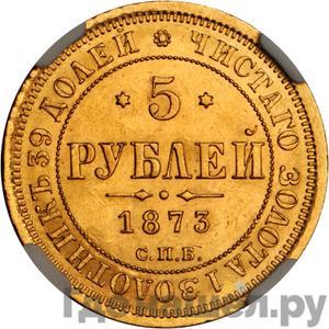 Аверс 5 рублей 1873 года СПБ НI