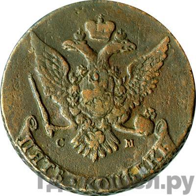 Реверс 5 копеек 1767 года СМ
