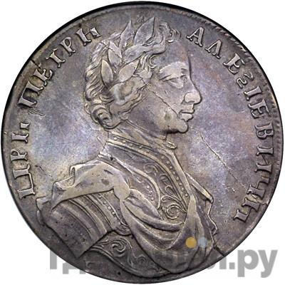 Аверс 1 рубль 1712 года G