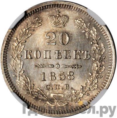 20 копеек 1858 года СПБ ФБ