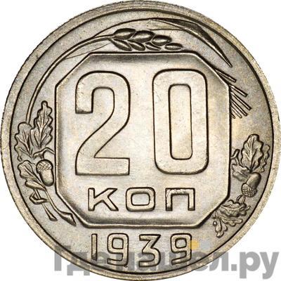 Аверс 20 копеек 1939 года