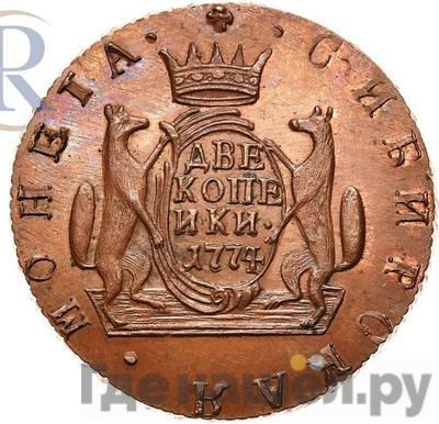 Реверс 2 копейки 1774 года КМ Сибирская монета