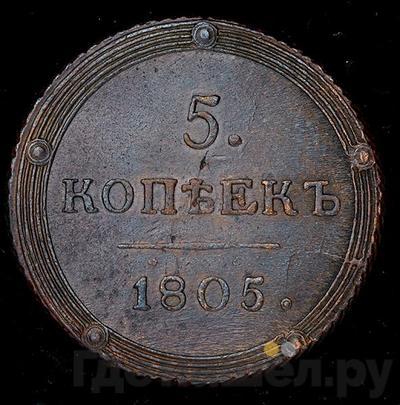 Реверс 5 копеек 1805 года КМ Кольцевые