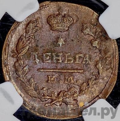 Деньга 1818 года ЕМ НМ