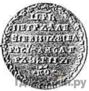 Аверс 1 копейка 1710 года МД Пробная