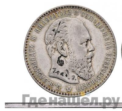 Аверс 1 рубль 1886 года