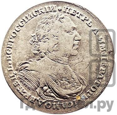Аверс 1 рубль 1724 года СПБ Солнечный, в латах