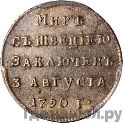 Реверс Жетон 1790 года  в память заключения вечного мира со Швецией
