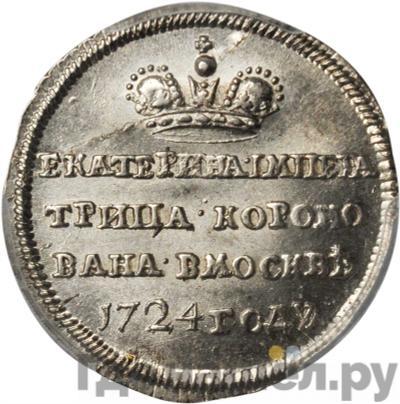 Реверс Жетон 1724 года  В память коронации Екатерины 1 WБОГА    серебро
