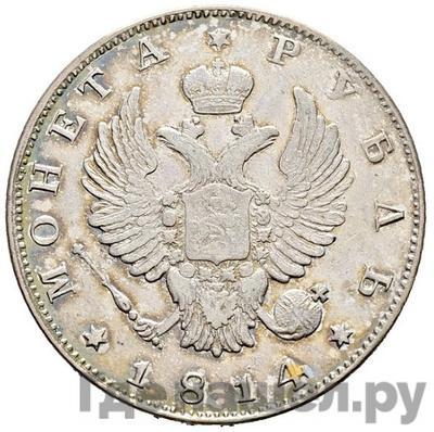 Аверс 1 рубль 1814 года СПБ