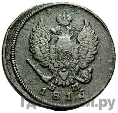 Аверс 2 копейки 1816 года ЕМ НМ