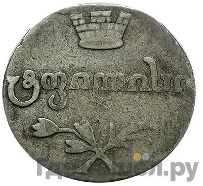 Абаз 1814 года АТ Для Грузии