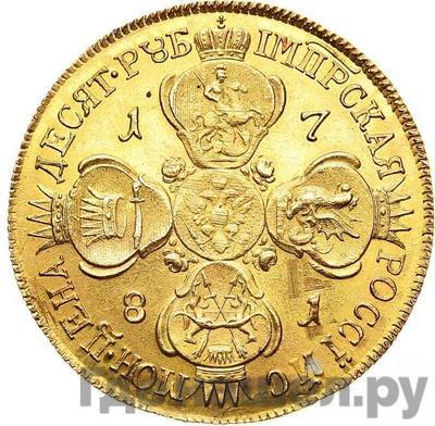 Реверс 10 рублей 1781 года СПБ