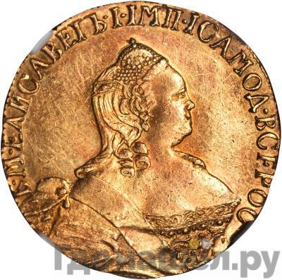 Аверс 5 рублей 1755 года