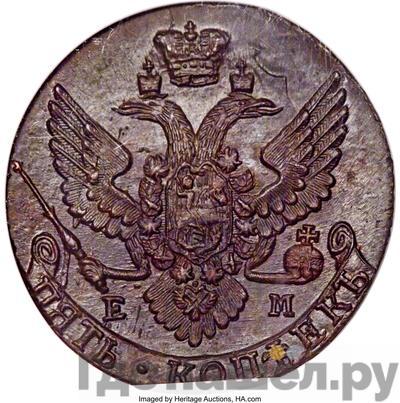 Реверс 5 копеек 1791 года ЕМ