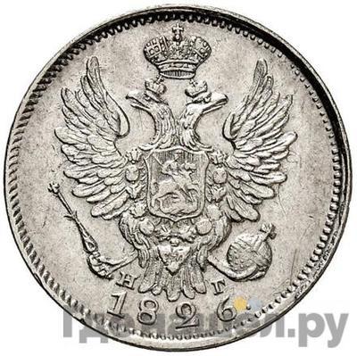 Реверс 20 копеек 1826 года СПБ НГ Крылья вверх