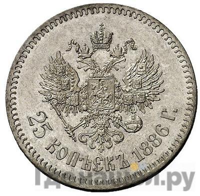 Реверс 25 копеек 1886 года АГ