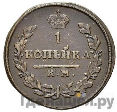 Реверс 1 копейка 1812 года КМ АМ