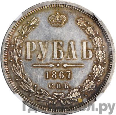 Аверс 1 рубль 1867 года СПБ НI