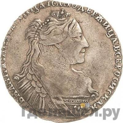 Аверс Полтина 1735 года   Кулон на груди св. Георгий в плаще
